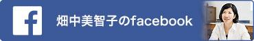 畑中美智子のFacebook