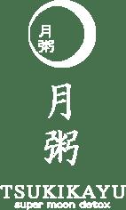月粥 TSUKIKAYU